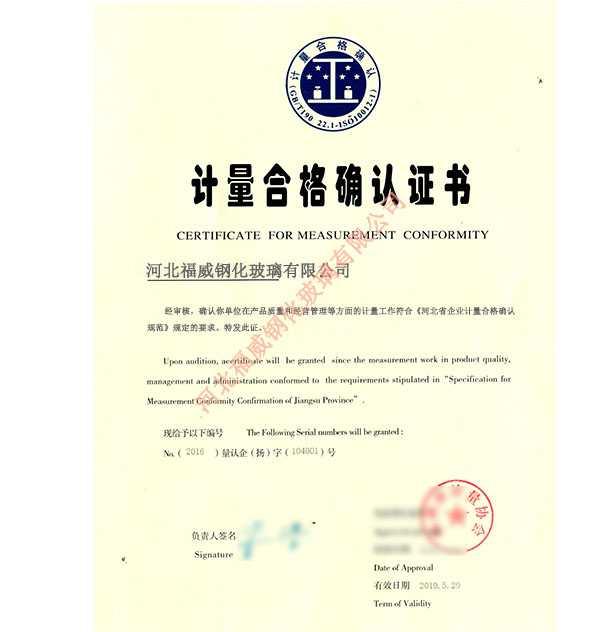 福威计量合格证明认证书