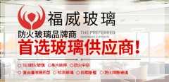 河北福威钢化玻璃有限公司防火隔断玻璃定制